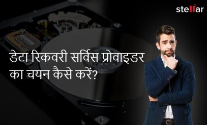 Select Data Recovery Service Provider