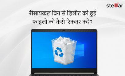 Delete data from recycle bin