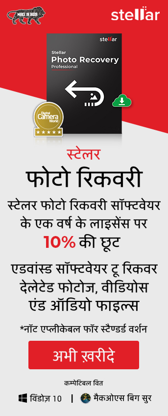 Photo recovery hindi side banner