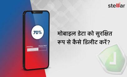 Delete Mobile data permanently